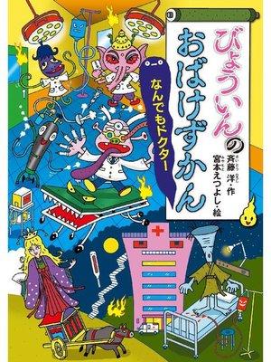 cover image of びょういんのおばけずかん なんでもドクター: 本編