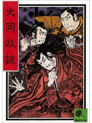 cover image of 講談名作文庫3 大岡政談