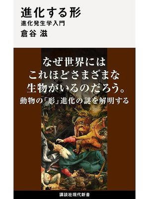 cover image of 進化する形 進化発生学入門: 本編