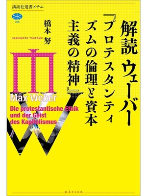 cover image of 解読 ウェーバー『プロテスタンティズムの倫理と資本主義の精神』: 本編