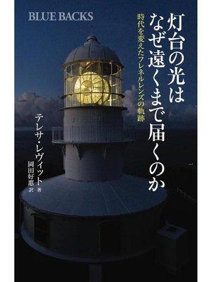 cover image of 灯台の光はなぜ遠くまで届くのか 時代を変えたフレネルレンズの軌跡