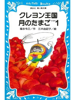 cover image of クレヨン王国月のたまご PART1