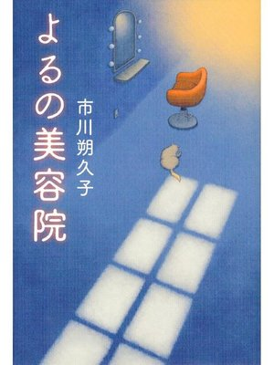 cover image of よるの美容院: 本編