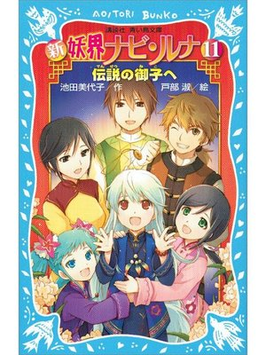 cover image of 新 妖界ナビ・ルナ(11) 伝説の御子へ: 本編
