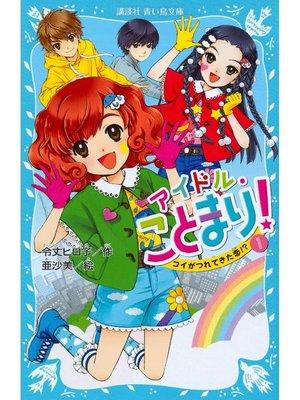 cover image of アイドル・ことまり!(1) コイがつれてきた恋!?: 本編