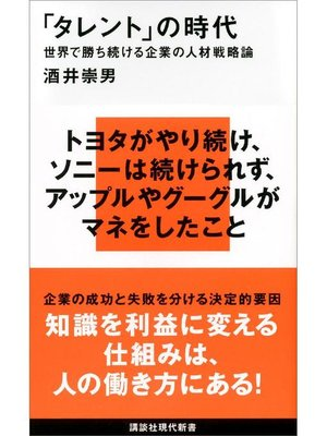 cover image of 「タレント」の時代 世界で勝ち続ける企業の人材戦略論