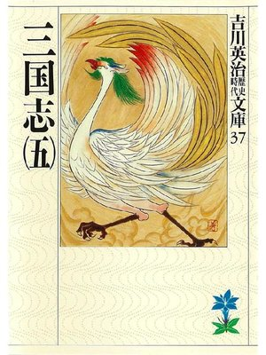 cover image of 三国志(五)