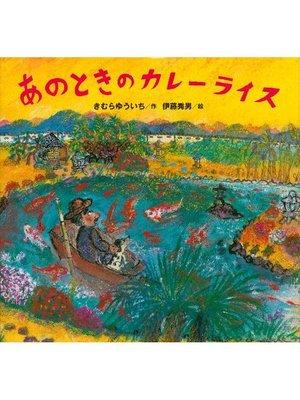 cover image of あのときの カレーライス: 本編