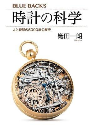cover image of 時計の科学 人と時間の5000年の歴史