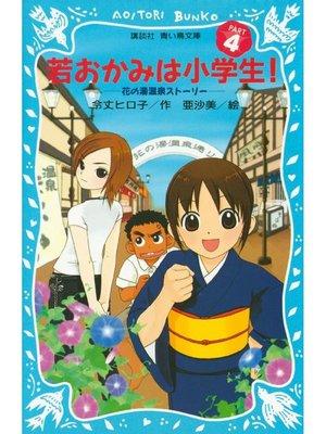 cover image of 若おかみは小学生!(4) 花の湯温泉ストーリー: 本編