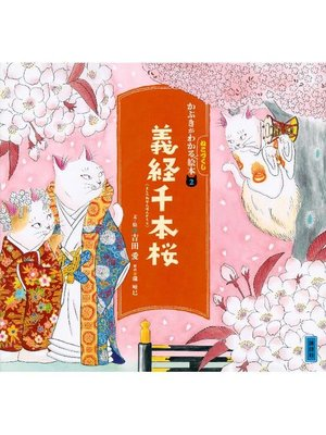 cover image of かぶきがわかるねこづくし絵本2 義経千本桜: 本編