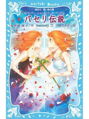 cover image of パセリ伝説 水の国の少女 memory 11: 本編