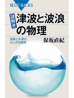cover image of 謎解き・津波と波浪の物理 波長と水深のふしぎな関係