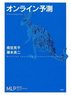 cover image of オンライン予測: 本編