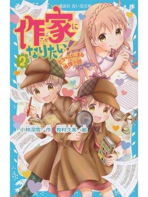 cover image of 作家になりたい! 2 恋からはじまる推理小説: 本編