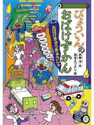 cover image of びょういんのおばけずかん おばけきゅうきゅうしゃ: 本編
