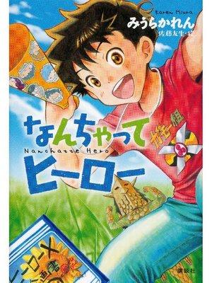 cover image of なんちゃってヒーロー
