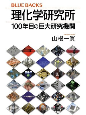cover image of 理化学研究所 100年目の巨大研究機関