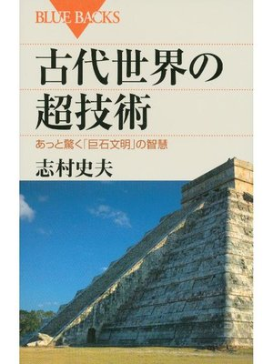 cover image of 古代世界の超技術 あっと驚く「巨石文明」の智慧: 本編
