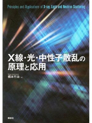 cover image of X線・光・中性子散乱の原理と応用: 本編