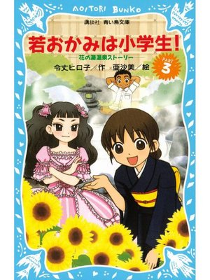 cover image of 若おかみは小学生!(3) 花の湯温泉ストーリー: 本編