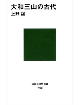 cover image of 大和三山の古代: 本編
