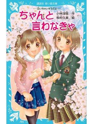 cover image of ちゃんと言わなきゃ -泣いちゃいそうだよ-: 本編
