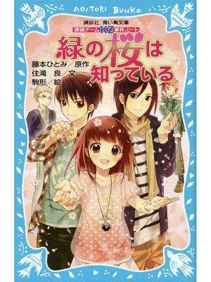 cover image of 探偵チームKZ事件ノート 緑の桜は知っている: 本編