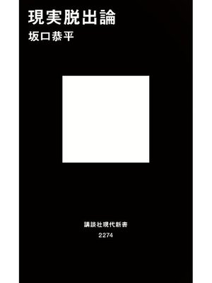 cover image of 現実脱出論