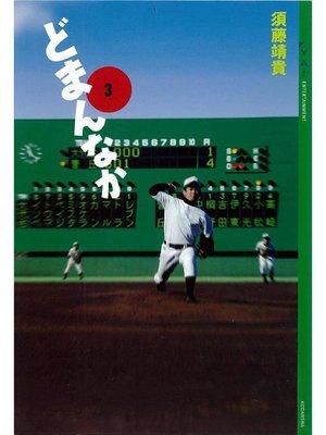cover image of どまんなか(3)