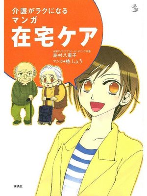 cover image of 介護がラクになる マンガ在宅ケア