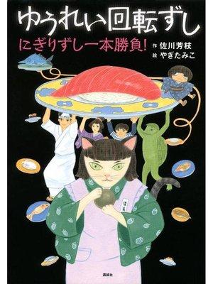 cover image of ゆうれい回転ずし にぎりずし一本勝負!: 本編