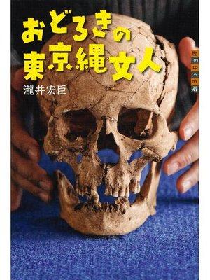 cover image of おどろきの東京縄文人