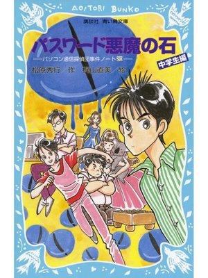 cover image of パスワード悪魔の石 パソコン通信探偵団事件ノート20 「中学生編」: 本編