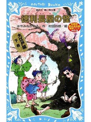 cover image of 徳利長屋の怪 名探偵夢水清志郎事件ノート外伝 大江戸編 下巻: 本編