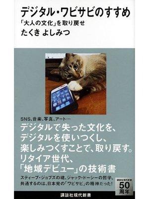 cover image of デジタル・ワビサビのすすめ 「大人の文化」を取り戻せ