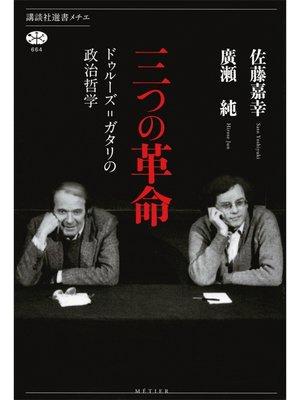 cover image of 三つの革命 ドゥルーズ=ガタリの政治哲学