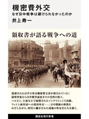 cover image of 機密費外交 なぜ日中戦争は避けられなかったのか: 本編