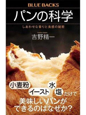 cover image of パンの科学 しあわせな香りと食感の秘密