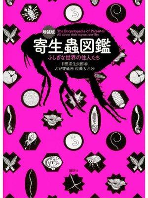 cover image of 増補版 寄生蟲図鑑 ふしぎな世界の住人たち: 本編