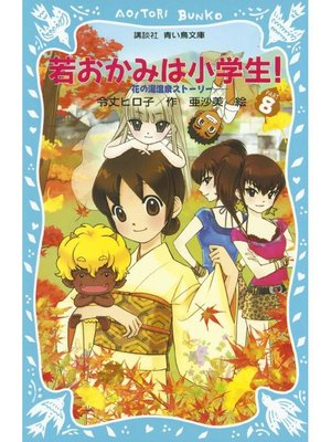 cover image of 若おかみは小学生!(8) 花の湯温泉ストーリー: 本編
