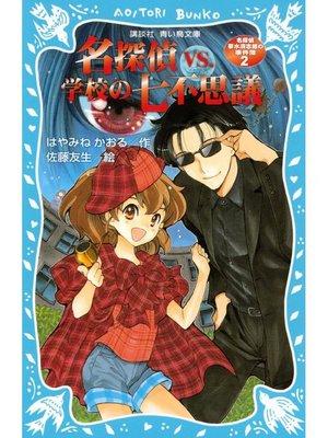 cover image of 名探偵夢水清志郎の事件簿2 名探偵VS.学校の七不思議: 本編