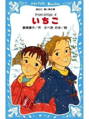 cover image of いちご(4): 本編