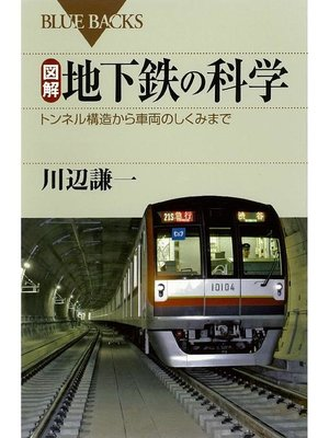 cover image of 図解 地下鉄の科学 トンネル構造から車両のしくみまで: 本編