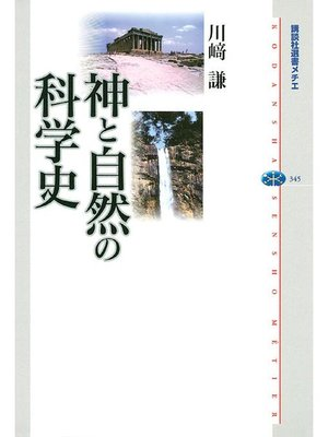 cover image of 神と自然の科学史