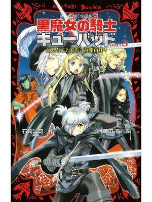cover image of 黒魔女の騎士ギューバッドpart3 どんなことでも、百発百中!: 本編