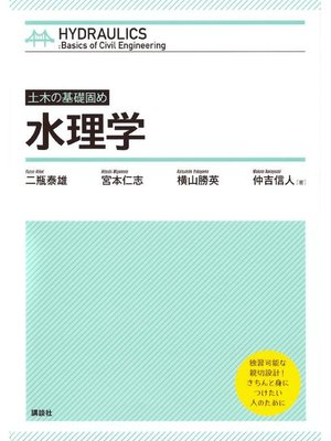 cover image of 土木の基礎固め 水理学: 本編