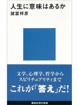 cover image of 人生に意味はあるか