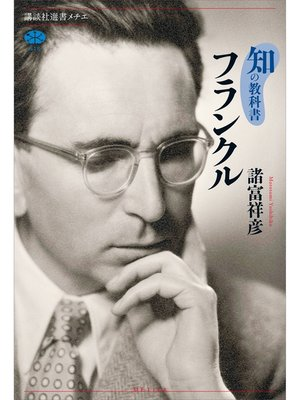 cover image of 知の教科書 フランクル