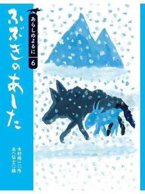 cover image of ふぶきのあした: 本編